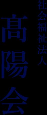 社会福祉法人 髙陽会