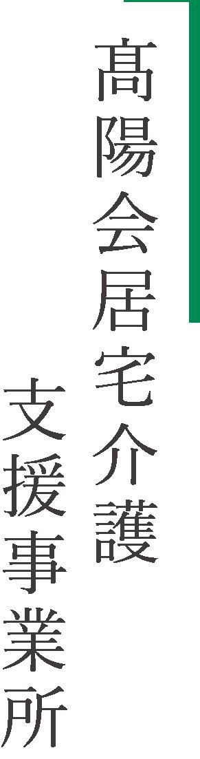 髙陽会居宅介護支援事業所