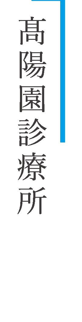 髙陽園診療所